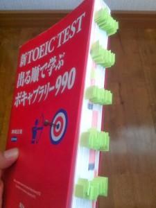 付箋がついた単語本