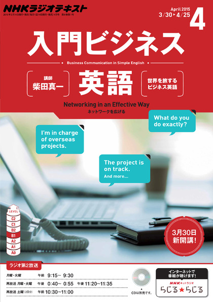 NHK入門ビジネス英語4月号