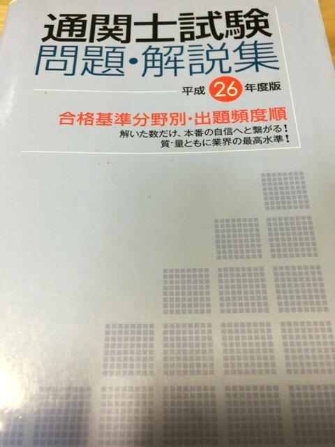 日本関税協会通関士過去問表紙