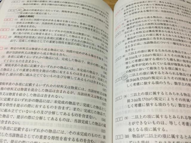 日本関税協会通関士過去問中身