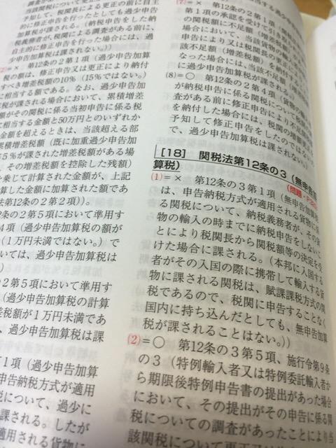 日本関税協会通関士過去問解説