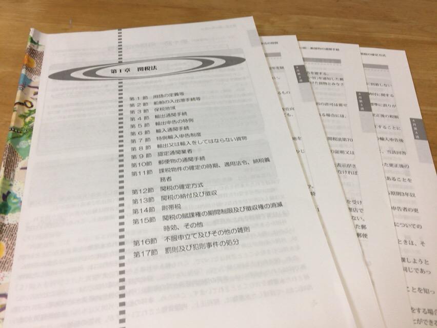 関税法テキスト解体