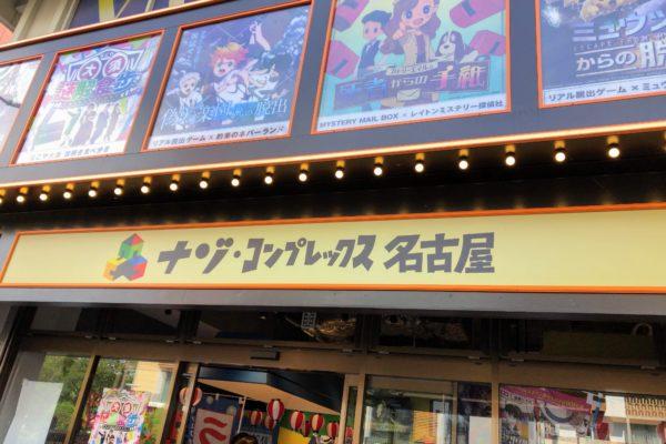 暑い夏にはクーラーの効いたビルで謎解きだ~!『ナゾ・コンプレックス名古屋』に行ってきました