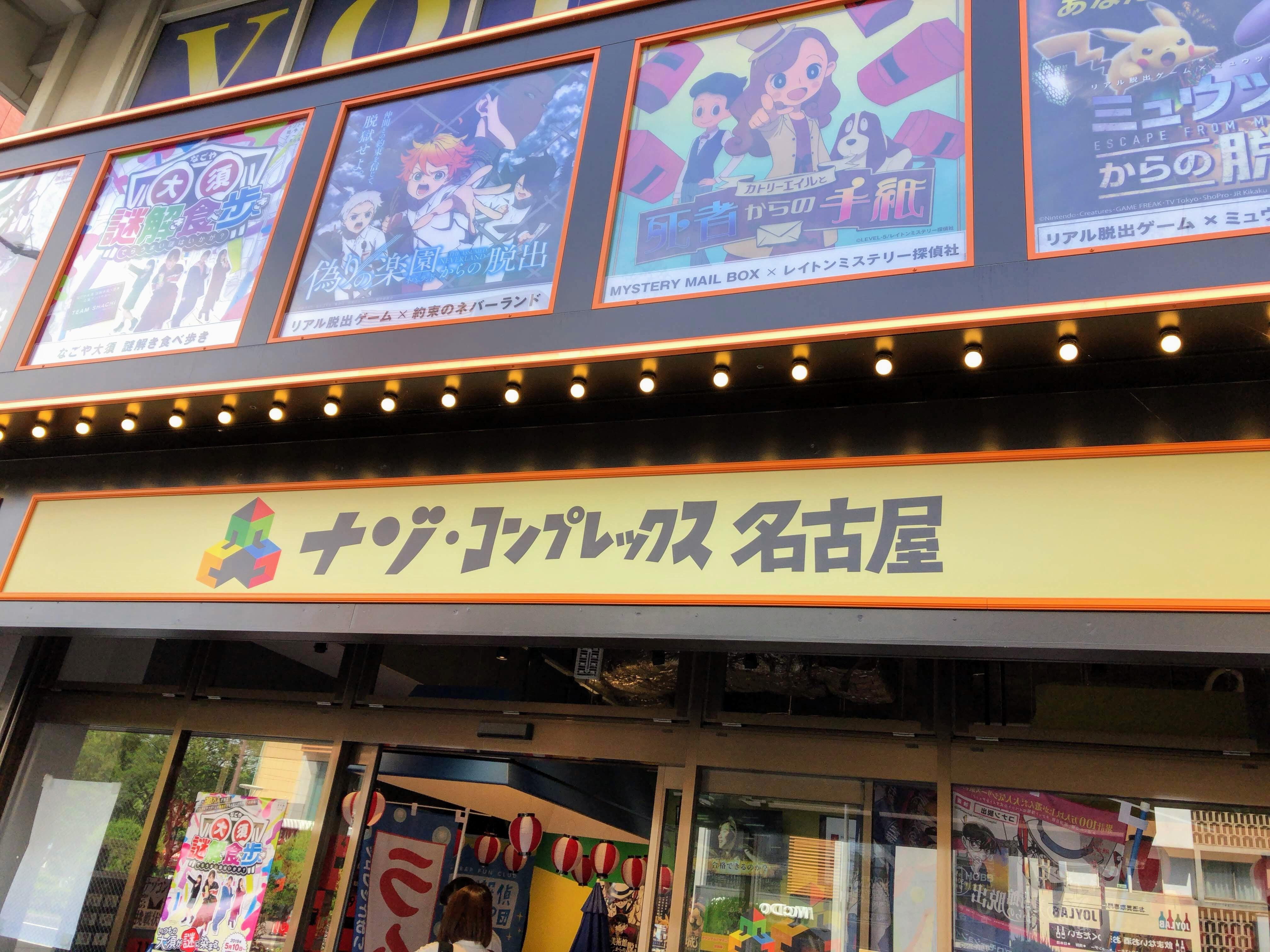 ナゾコンプレックス名古屋